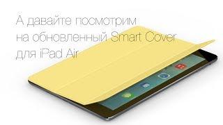 Новые Smart Cover для iPad Air - что изменилось?