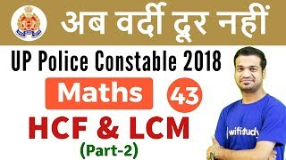 10:30 PM - UP Police 2018 | Maths by Naman Sir | HCF & LCM (Part-2)