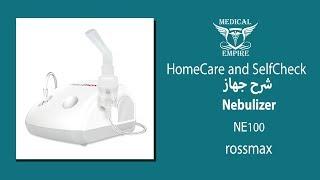 """شرح جهاز NE100 Nebulizer """" جهاز نيبولايزر """" من Rossmax"""