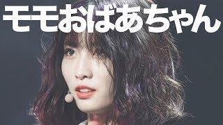 【Twice】 モモおばあちゃん 【日本語字幕】 TWICE 検索動画 23