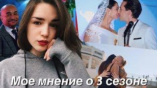 МОЕ МНЕНИЕ о 3 сезоне сериала