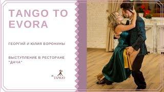 Красивое аргентинское танго. Georgy Voronin & Julia Kocherova, 2-2, Tango to Evora