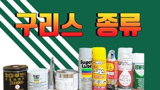 닥터공구+구리스종류+고온구리스+내열구리스+리튬구리스+물…