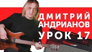 дмитрий Андрианов. Гитарный урок 17. Как играть соло в стиле