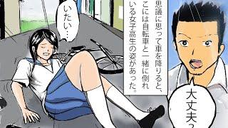 【漫画】自転車の女子高生「急ブレーキを踏まれたからぶつかった」俺が悪者になった→上司から電話で立場が大逆転した結果ww(スカッとする話)