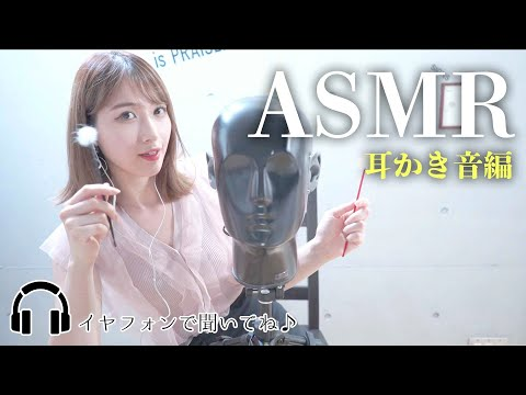 【ASMR】睡眠用 癒しの耳かき音 /  Healing Earpick For Sleep/ 잠이 솔솔 / 기분좋은 귀청소【音フェチ】