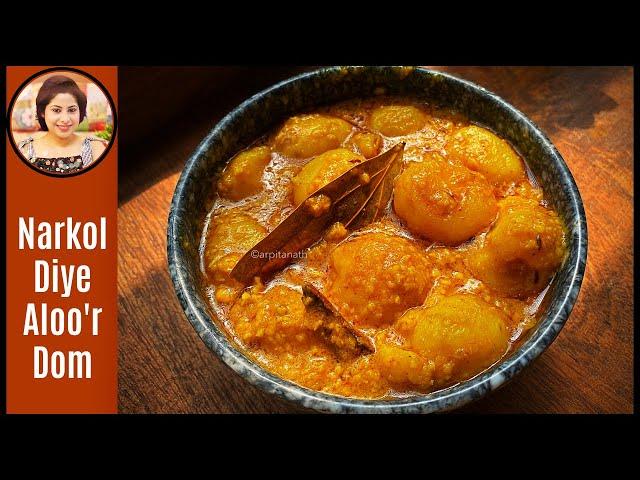 নিরামিষ আলুর দম নারকোল দিয়ে || Bengali Aloo'r Dum Recipe #BengaliVegetarianRecipes