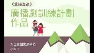 Publication Date: 2021-03-17 | Video Title: 廣播劇訓練計劃 - 救世軍田家炳學校 《重陽登高》