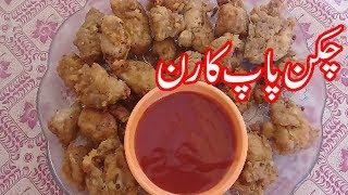 CHICKEN POPCORN RECIPE/PAKISTANI FOOD RECIPES IN URDU/CHICKEN RECIPES