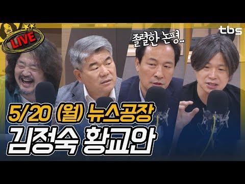 우상호, 주진우, 서기호, 양지열, 김진향, 박남서 | 김어준의 뉴스공장
