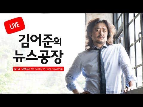 5월 20일 (월) 김어준의 뉴스공장 LIVE (tbs TV/fm)