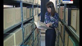 архивные документы Магаданской области будут переводить в цифровой формат для доступа через интернет