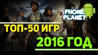 видео Топ 10 лучшие игры на андроид 2016 года