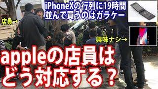 iPhoneXの行列に19時間並んでガラケー買おうとしたら店員はどう対応するのか? thumbnail