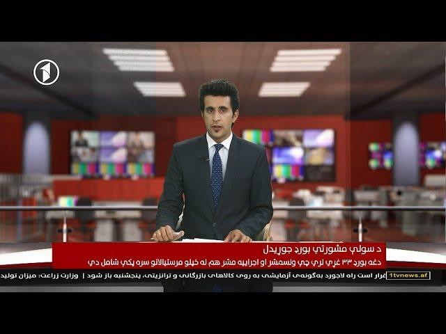Afghanistan Pashto News 12.12.2018 د افغانستان خبرونه