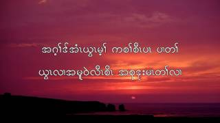 Eh Ler Tha: Koe Taw Ywa -  Instrumental with Lyrics Resimi