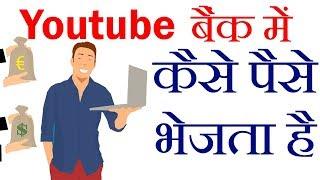 How to Transfer Youtube Adsense Money to Bank Account in Hindi/Urdu - Madan verma