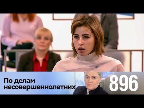 По делам несовершеннолетних | Выпуск 896