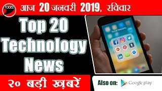 Todez Breaking News: Top 20 #Technology #News | 20 January | IT ...