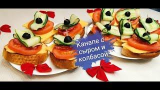 Праздничная закуска канапе с колбасой и сыром Рецепт на Новый год 2021