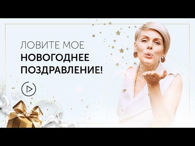 Поздравление от Анны Арсеньевой