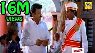 அண்ணே பேர கேட்டதும் கலெக்டர் ஆபீஸே கதிகலங்கி கிடக்கு | Vadivelu Vijayakanth Funny comedy