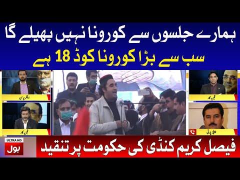 Faisal Karim Kundi Criticize PTI