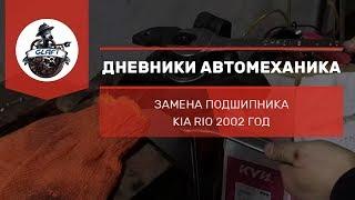 Замена ступичного подшипника Kia Rio 1 2000 2005 года ремонт