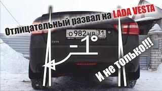 Отрицательный развал на любой автомобиль! Установка на LADA VESTA