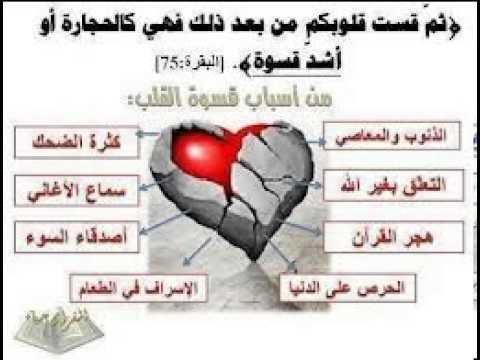 علاج قسوة القلب Hqdefault