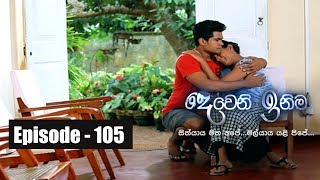 Deweni Inima Episode 105 30th June 2017 Thumbnail