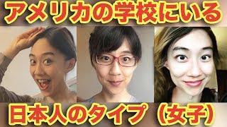 アメリカの学校にいる日本人のタイプ(女子編)