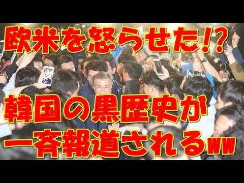 【海外の反応】「自業自得だろ…」韓国の黒歴史を欧米メディアがまさかの一斉報道!!日本に対する執拗な批判に、逆に海外から批判殺到で韓国崩壊!