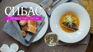 Сибас с прованским соусом / Как приготовить рыбу сибас / видео рецепт [Patee. Рецепты]