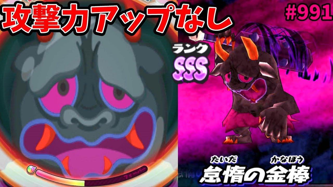 最強ランキング ぷにぷに 攻撃力アップ