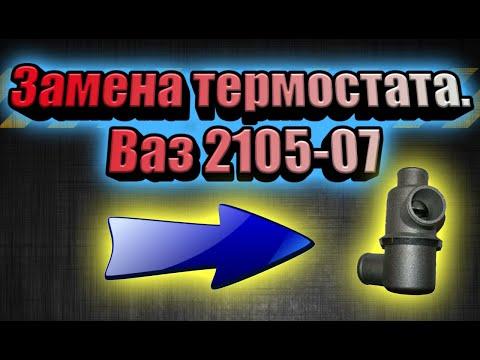 ВАЗ-2105 Замена термостата.