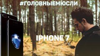 #ГОЛОВНЫЕМЮСЛИ: iPhone 7