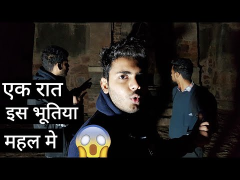 Night visit in Haunted Bhuli Bhatyari ka Mahal/Haunted Place of Delhi/Exploring India