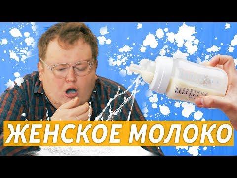 ОБЗОР - ГРУДНОЕ МОЛОКО