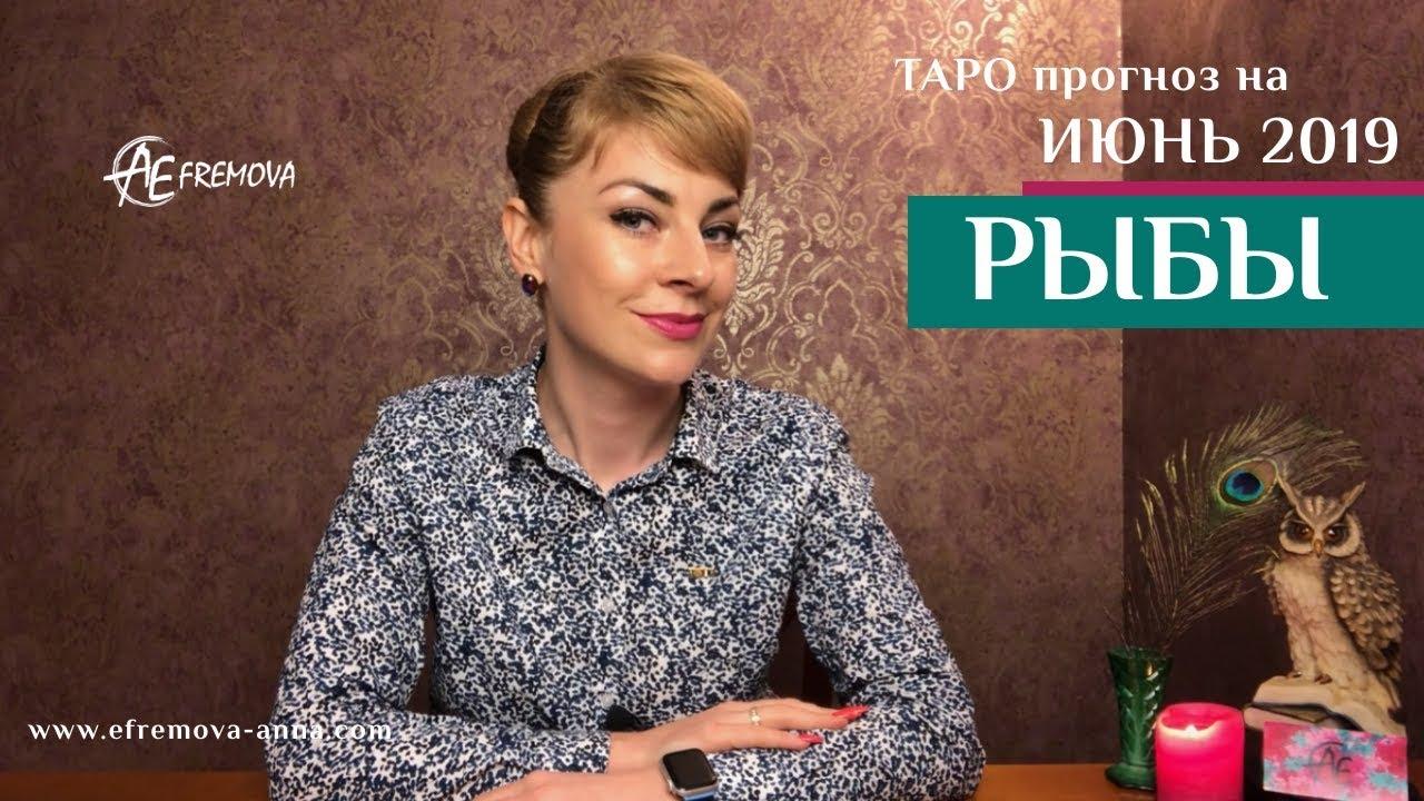 РЫБЫ — ТАРО-прогноз на ИЮНЬ 2019 года/PISCES — Tarot forecast for JUNE 2019