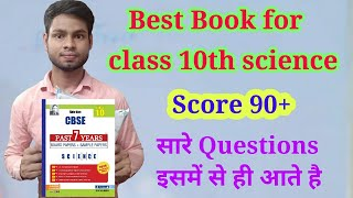 Best Book for class 10th science science ki sabse best book previous year question papers book sol