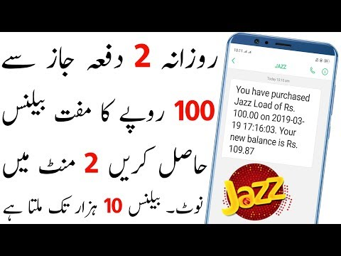 Get 200 Free Balance On Jazz New Offer 2020 | Technical Ali