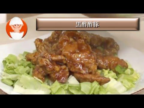 【3分クッキング】黒酢酢豚