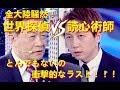 マジやばい!! 読心術師VS世界探偵 (日本語字幕)