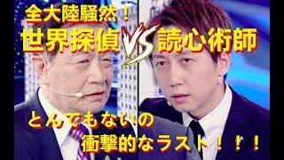 今回は、中国の人気番組【挑戦不可能・CCTV】に、世界で活躍するマイン...