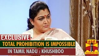 Exclusive : Total Prohibition is Impossible in Tamil Nadu : Khushboo, Congress Spokesperson spl video news 04-08-2105 Thanthi tv news