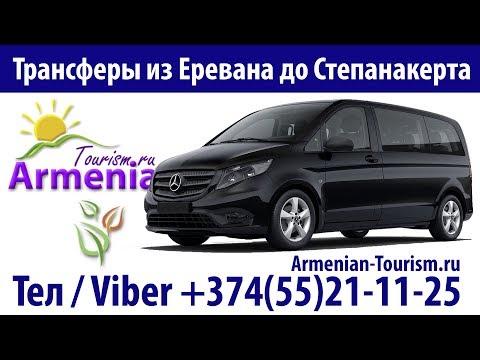 Трансферы из Еревана до Степанакерта
