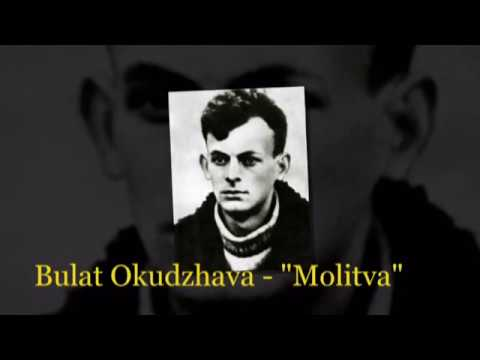 Bulat Okudzhava - Molitva