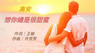 高安- 想你总是很甜蜜作词:王敏作曲:许芳芳缘份让我今生遇见你你走进...