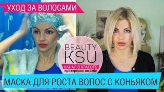 видео Коньяк для волос, рецепты лучших масок против выпадения волос с медом, желтком и коньяком